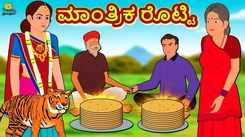 Check Out Latest Children Kannada Nursery Story 'ಮಾಂತ್ರಿಕ ರೊಟ್ಟಿ - The Magical Bread' for Kids - Watch Children's Nursery Stories, Baby Songs, Fairy Tales In Kannada