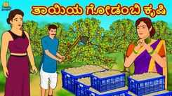 Watch Latest Children Kannada Nursery Story 'ತಾಯಿಯ ಗೋಡಂಬಿ ಕೃಷಿ - The Mother's Cashew Farming' for Kids - Check Out Children's Nursery Stories, Baby Songs, Fairy Tales In Kannada