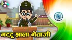 Republic Day Special: Watch Marathi Moral Stories 'गट्टू झाला नेताजी' for Kids - Check out Fun Kids Nursery Rhymes And Baby Songs In Marathi