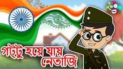 Most Popular Kids Story In Bengali - গট্টু হয়ে যায় নেতাজি | Videos For Kids | Kids Songs | Republic Day Special Story For Children