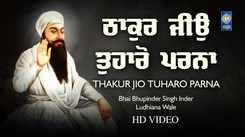 Watch Popular Punjabi Devotional Video Song 'Thakur Jio Tuharo Parna' Sung By Bhupinder Singh Inder. Popular Punjabi Devotional Songs of 2021   Punjabi Shabads, Devotional Songs, Kirtans and Gurbani Songs