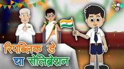 Republic Day Special: Watch Marathi Moral Stories 'रिपब्लिक डे चा सेलिब्रेशन' for Kids - Check out Fun Kids Nursery Rhymes And Baby Songs In Marathi