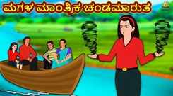Watch Latest Children Kannada Nursery Story 'ಮಗಳ ಮಾಂತ್ರಿಕ ಚಂಡಮಾರುತ - The Daughter's Magical Storm' for Kids - Check Out Children's Nursery Stories, Baby Songs, Fairy Tales In Kannada