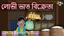 Watch Out Children Bengali Nursery Story 'লোভী ভাত বিক্রেতা' for Kids - Check out Fun Kids Nursery Rhymes And Baby Songs In Bengali