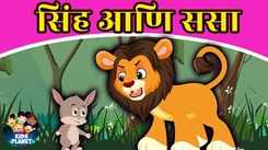 Marathi Goshti: Watch Marathi Moral Stories 'Lion And Rabbit' for Kids - Check out Fun Kids Nursery Rhymes And Baby Songs In Marathi
