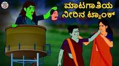 Check Out Latest Children Kannada Nursery Horror Story 'ಮಾಟಗಾತಿಯ ನೀರಿನ ಟ್ಯಾಂಕ್ - The Witch Water Tank' for Kids - Watch Children's Nursery Stories, Baby Songs, Fairy Tales In Kannada