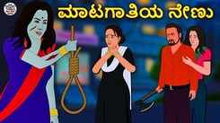 Check Out Latest Children Kannada Nursery Horror Story 'ಮಾಟಗಾತಿಯ ನೇಣು - The Hanging Of The Witch' for Kids - Watch Children's Nursery Stories, Baby Songs, Fairy Tales In Kannada