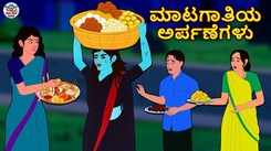 Check Out Latest Children Kannada Nursery Horror Story 'ಮಾಟಗಾತಿಯ ಅರ್ಪಣೆಗಳು - The Witch Offerings' for Kids - Watch Children's Nursery Stories, Baby Songs, Fairy Tales In Kannada