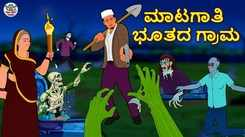 Check Out Latest Children Kannada Nursery Horror Story 'ಮಾಟಗಾತಿ ಭೂತದ ಗ್ರಾಮ - The Witch Ghosts Village' for Kids - Watch Children's Nursery Stories, Baby Songs, Fairy Tales In Kannada