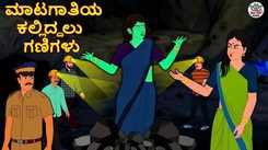 Check Out Latest Children Kannada Nursery Horror Story 'ಮಾಟಗಾತಿಯ ಕಲ್ಲಿದ್ದಲು ಗಣಿಗಳು - The Witch Coal Mones' for Kids - Watch Children's Nursery Stories, Baby Songs, Fairy Tales In Kannada