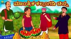 Watch Latest Children Kannada Nursery Story 'ಮಾಂತ್ರಿಕ ಕಲ್ಲಂಗಡಿ ಚಿನ್ನ - Gold In The Magical Watermelon' for Kids - Check Out Children's Nursery Stories, Baby Songs, Fairy Tales In Kannada