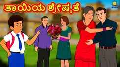 Watch Latest Kids Kannada Nursery Story 'ತಾಯಿಯ ಶ್ರೇಷ್ಠತೆ - The Mother's Greatness' for Kids - Check Out Children's Nursery Stories, Baby Songs, Fairy Tales In Kannada
