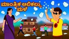 Watch Latest Kids Kannada Nursery Story 'ಮಾಂತ್ರಿಕ ಆಲಿಕಲ್ಲು ಮಳೆ - The Magical Hail Rain' for Kids - Check Out Children's Nursery Stories, Baby Songs, Fairy Tales In Kannada