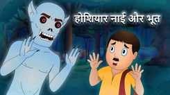 Most Popular Kids Marathi Goshti - Hoshiyaar Nhai Aur Bhoot | Videos For Kids | Kids Cartoons | Marathi Magical Stories