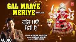Punjabi Devotional And Devi Bhajan 'Gal Maaye Meriye' Sung By Kumar Sanjeev   Punjabi Shabads, Devotional Songs, Kirtans and Gurbani Songs   Kumar Sanjeev Songs   Punjabi Devotional Songs