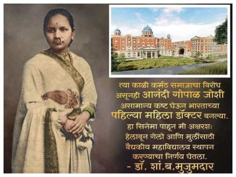 Did you know Sameer Vidwans' 'Anandi Gopal' inspired Dr. SB Mujumdar to open a new medical college for girls