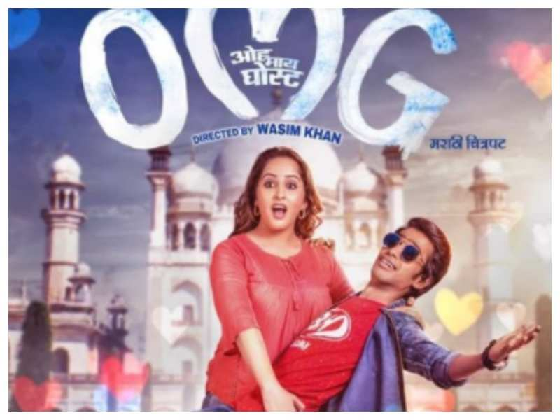 'OMG': Prathamesh Parab unveils a new poster of his upcoming horror-comedy