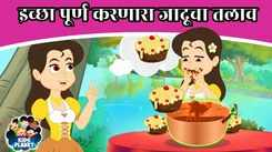 Most Popular Kids Marathi Goshti - इच्छा पूर्ण करणारा जादूचा तलाव | Videos For Kids | Kids Cartoons | Marathi Magical Stories