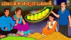 Check Out Latest Kids Kannada Nursery Story 'ಮಾಂತ್ರಿಕ ಚಿನ್ನದ ಬಟಾಣಿ - The Magical Gold Peas' for Kids - Watch Children's Nursery Stories, Baby Songs, Fairy Tales In Kannada
