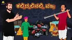 Check Out Latest Kids Kannada Nursery Story 'ಕಲ್ಲಿದ್ದಲಿನಲ್ಲಿ ವಜ್ರ - The Diamond In The Coal' for Kids - Watch Children's Nursery Stories, Baby Songs, Fairy Tales In Kannada