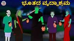Watch Latest Children Kannada Nursery Horror Story 'ಭೂತದ ವೃದ್ಧಾಶ್ರಮ - The Haunted Old Age Home' for Kids - Check Out Children's Nursery Stories, Baby Songs, Fairy Tales In Kannada