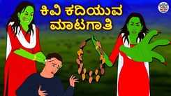 Watch Latest Children Kannada Nursery Horror Story 'ಕಿವಿ ಕದಿಯುವ ಮಾಟಗಾತಿ - The Ear Stealing Witch' for Kids - Check Out Children's Nursery Stories, Baby Songs, Fairy Tales In Kannada