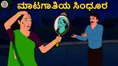 Watch Latest Children Kannada Nursery Horror Story 'ಮಾಟಗಾತಿಯ ಸಿಂಧೂರ - The Witch Sindoor' for Kids - Check Out Children's Nursery Stories, Baby Songs, Fairy Tales In Kannada