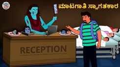 Watch Latest Children Kannada Nursery Horror Story 'ಮಾಟಗಾತಿ ಸ್ವಾಗತಕಾರ - The Witch Receptionist' for Kids - Check Out Children's Nursery Stories, Baby Songs, Fairy Tales In Kannada