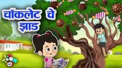 Valentine's Day Special: Watch Popular Kids Songs and Animated Marathi Story 'Chocolate Tree' for Kids - Check out Children's Nursery Rhymes, Baby Songs, Fairy Tales In Marathi