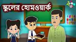 Most Popular Kids Shows In Bengali - School Homework | Videos For Kids | Kids Stories | Stories For Children