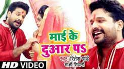 Bhojpuri Devi Geet: Latest Bhojpuri Video Song Bhakti Geet 'Mai Ke Duar Pe' Sung by Ritesh Pandey