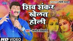 Watch Popular Bhojpuri Devotional Video Song 'Shiv Shankar Khelat Holi' Sung By 'Manoj Tiwari'. Popular Bhojpuri Devotional Songs of 2021   Bhojpuri Bhakti Songs, Devotional Songs, Bhajans and Pooja Aarti Songs