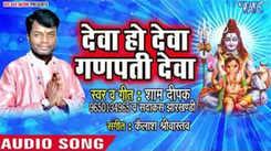 Bhakti Song 2021: Bhojpuri Song 'Deva Ho Deva Ganpati Deva' Sung by Sham Deepak