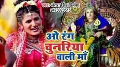 Bhojpuri Bhakti Geet: Latest Bhojpuri Devi Geet 'O Rang Chunariya Wali Maa' Sung by Antra Singh Priyanka