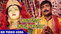 Bhojpuri Devi Geet: Latest Bhojpuri Video Song Bhakti Geet 'Maiya Ke Sandesh' Sung by Ravinder Singh Jyoti