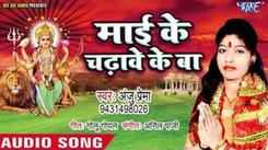 Watch Popular Bhojpuri Devotional Video Song 'Mai Ke Chadhawe Ke Ba' Sung By 'Anju Prema'. Popular Bhojpuri Devotional Songs of 2021   Bhojpuri Bhakti Songs, Devotional Songs, Bhajans and Pooja Aarti Songs