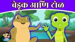 Most Popular Kids Marathi Goshti - The Frog & Grasshopper | Videos For Kids | Kids Cartoons | Marathi Magical Stories