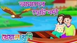 Watch Out Children Bengali Nursery Story 'Amader Choto Nodi' for Kids - Check out Fun Kids Nursery Rhymes And Baby Songs In Bengali