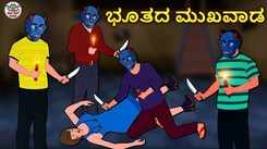 Watch Latest Children Kannada Nursery Horror Story 'ಭೂತದ ಮುಖವಾಡ - The Haunted Mask' for Kids - Check Out Children's Nursery Stories, Baby Songs, Fairy Tales In Kannada
