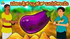 Check Out Latest Kids Kannada Nursery Story 'ಮಾಂತ್ರಿಕ ಬೃಹತ್ ಬದನೆಕಾಯಿ - The Magical Huge Brinjal' for Kids - Watch Children's Nursery Stories, Baby Songs, Fairy Tales In Kannada