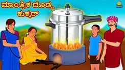 Check Out Latest Kids Kannada Nursery Story 'ಮಾಂತ್ರಿಕ ದೊಡ್ಡ ಕುಕ್ಕರ್ - The Magical Huge Cooker' for Kids - Watch Children's Nursery Stories, Baby Songs, Fairy Tales In Kannada