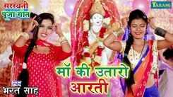 Bhojpuri Devi Geet: Latest Bhojpuri Video Song Bhakti Geet 'Maa Ki Utaro Aarti' Sung by Bharat Sah