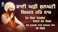Punjabi Devotional And Shabad Song 'Sai Ghari Sulakhni' Sung By Damanbir Singh   Punjabi Shabads, Devotional Songs, Kirtans and Gurbani Songs   Damanbir Singh Songs   Punjabi Devotional Songs