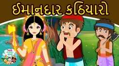 Popular Kids Songs and Gujarati Nursery Story 'Honest Woodcutter' for Kids - Check out Children's Nursery Rhymes, Baby Songs, Fairy Tales and In Gujarati