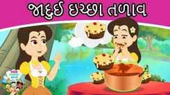 Check Out Popular Kids Song and Gujarati Nursery Story 'Magical Wishing Pond - જાદુઈ ઇચ્છા તળાવ' for Kids - Check out Children's Nursery Rhymes, Baby Songs, Fairy Tales In Gujarati