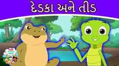 Check Out Popular Kids Song and Gujarati Nursery Story 'Frog And The Grasshopper' for Kids - Watch Children's Nursery Rhymes, Baby Songs, Fairy Tales In Gujarati