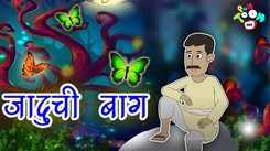 Most Popular Kids Marathi Goshti - जादूचे बाग | Videos For Kids | Kids Cartoons | Marathi Story