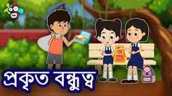 Watch Latest Children Bengali Nursery Story 'প্রকৃত বন্ধুত্ব' for Kids - Check out Fun Kids Nursery Rhymes And Baby Songs In Bengali