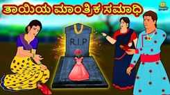 Check Out Latest Kids Kannada Nursery Story 'ತಾಯಿಯ ಮಾಂತ್ರಿಕ ಸಮಾಧಿ - The Mother's Magical Tomb' for Kids - Watch Children's Nursery Stories, Baby Songs, Fairy Tales In Kannada