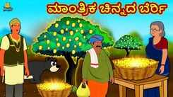 Check Out Latest Kids Kannada Nursery Story 'ಮಾಂತ್ರಿಕ ಚಿನ್ನದ ಬೆರ್ರಿ - The Magical Golden Berry' for Kids - Watch Children's Nursery Stories, Baby Songs, Fairy Tales In Kannada